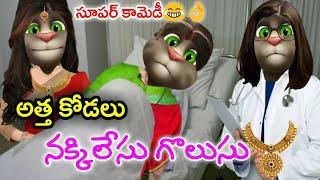 Atta kodalu Comedy | Nakkilesu Golusu | Telugu Comedy King