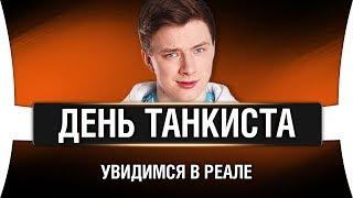 ДЕНЬ ТАНКИСТА В МИНСКЕ - АНОНС