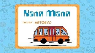 Как нарисовать автобус.Видео урок для детей 3-5 лет.Рисуем автобус.Каля-Маля