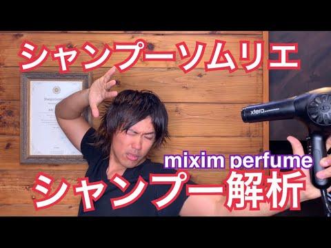【mixim Perfume】シャンプー解析【ミクシムパフューム】