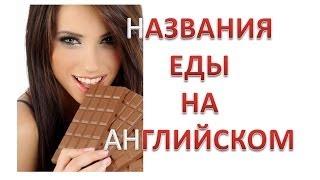 Английский Видео-Словарь.Еда. Английский Для Начинающих.
