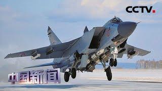 [中国新闻] 俄军接收首批两架米格-35战机 | CCTV中文国际