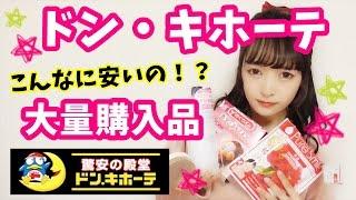 【購入品紹介】ドン・キホーテ神すぎる♡格安大量購入品紹介 thumbnail