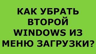 КАК УДАЛИТЬ ВТОРОЙ WINDOWS(КАК УДАЛИТЬ ВТОРОЙ WINDOWS ИЗ ЗАГРУЗКИ. КАК УДАЛИТЬ НЕНУЖНУЮ WINDOWS. ТЭГИ: Software (Industry), Microsoft Windows (Operating System) ..., 2014-12-09T18:44:35.000Z)