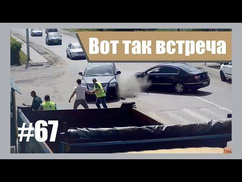 Видео ГИБДД-ДПС.РФ: ДТП. Подборка аварий май 2019. #67 Глупости на дороге 1