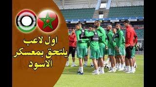 اول لاعب يلتحق بمعسكر المنتخب المغربي استعدادا لمباراة المغرب ضد مالاوي اقصائيات كاس افريقيا