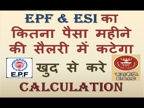 EPF & ESI Contribution Calculation in Salary | Monthly Salary me कितना पैसा PF का कटेगा ?