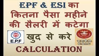 EPF & ESI Contribution Calculation in Salary | Monthly Salary me कितना पैसा PF का कटेगा ?