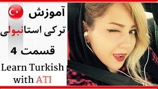 آموزش زبان ترکی  قسمت چهارم | ضمایر |  آموزش ترکی استانبولی با فیلم عاشقانه ترکی |  سریال های ترکی