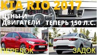 "Новый Kia Rio - зажигалка класса ""B"""