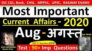 Current affairs  August 2020  Important current affairs 2020   latest current affairs Quiz