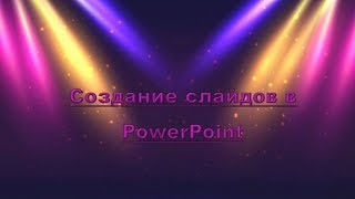 Создание слайдов в программе PowerPoint