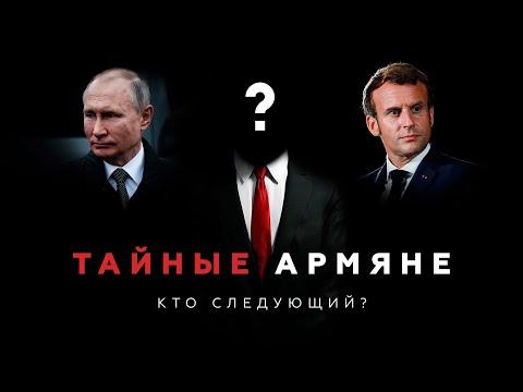 Армяне ставшие Президентами других стран