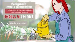 "EP3 原创音乐种植园-音乐纪录片 【我的朋友称这份工作为 ""美食总监""】Originals Music Plantation -by 黃亭之 Tingzhi Hz"