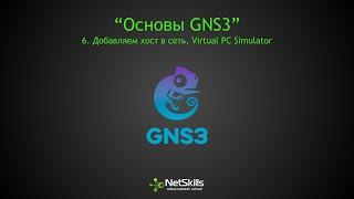 6.Основы GNS3. Добавляем хост в сеть. Virtual PC Simulator