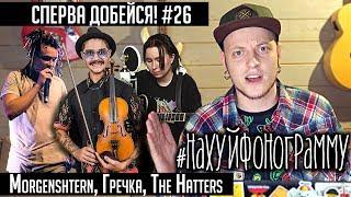 СПЕРВА ДОБЕЙСЯ! #26 Morgenshtern, Гречка, The Hatters