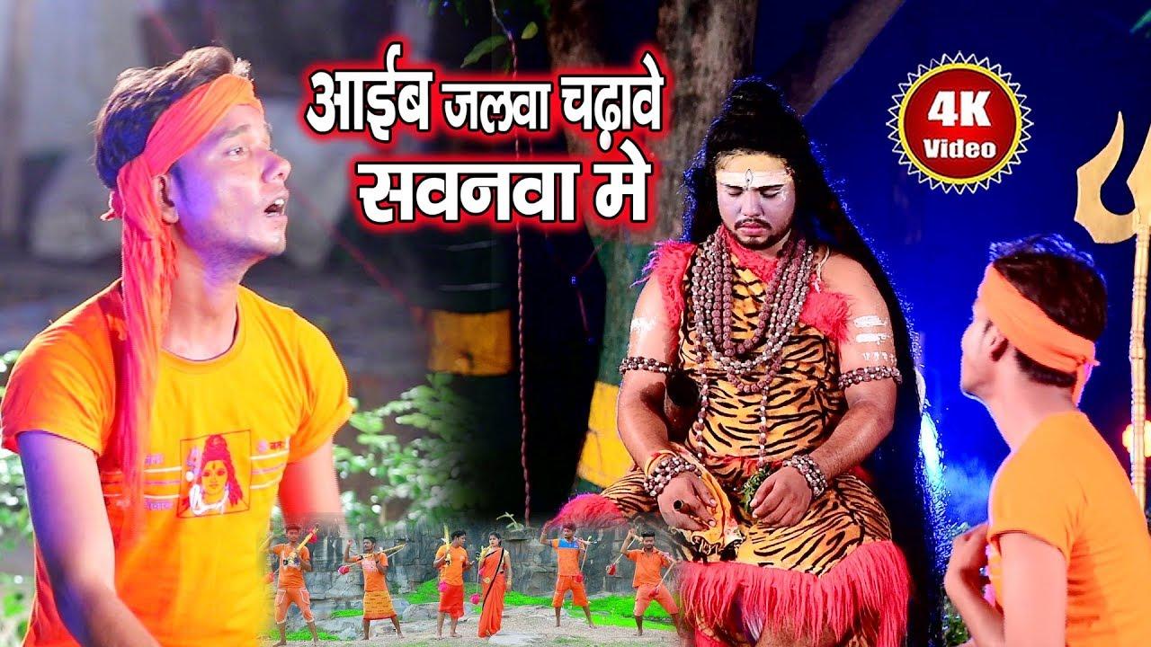 Download #Umesh_Kumar_Gautam | आईब जलवा चढ़ावे सवनवा मे | SUPERHIT BOLBAM VIDEO SONG 2019