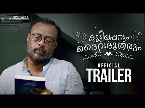Kuttiyappanum Daivadhootharum | Official Trailer | Gokul Hariharan | Lal Jose | Dhanil Krishna
