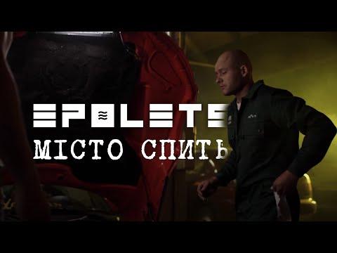 EPOLETS - Місто Спить (Official Video)