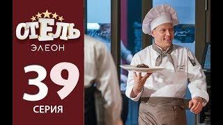 Отель Элеон - 18 серия 2 сезон (39 серия) - комедия HD