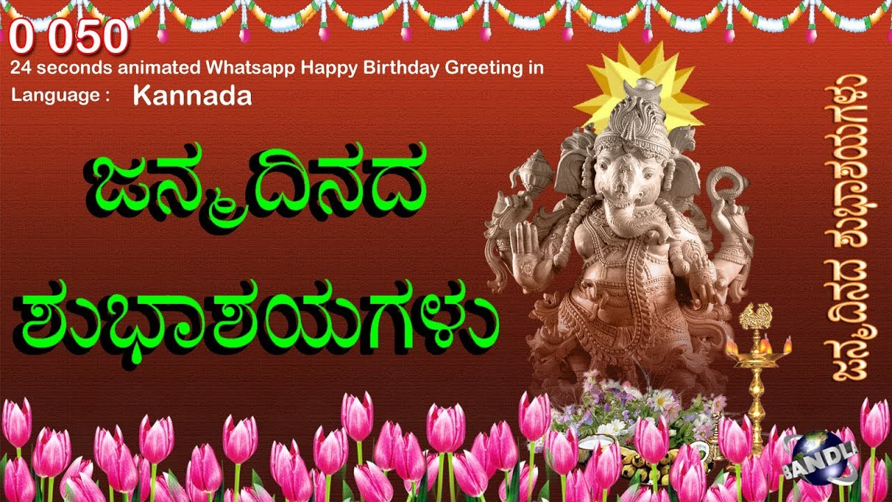0 050 kannada 24 seconds animated happy birthday whatsapp greeting wishes
