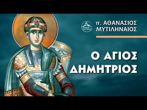 Ο άγιος Δημήτριος. Μια θαυμάσια ομιλία του π. Αθανασίου Μυτιληναίου