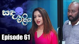Sanda Eliya - Episode 61 | 14 - 06 - 2018 | Siyatha TV Thumbnail
