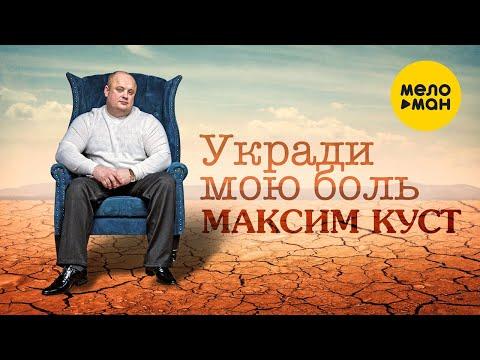 Максим Куст -  Укради мою боль