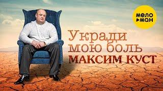 Смотреть клип Максим Куст - Укради Мою Боль