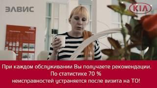видео Официальный сервис KIA