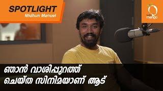 Radio Mango Spotlight Ft. Midhun Manuel Thomas with RJ Karthikk | Radio Mango