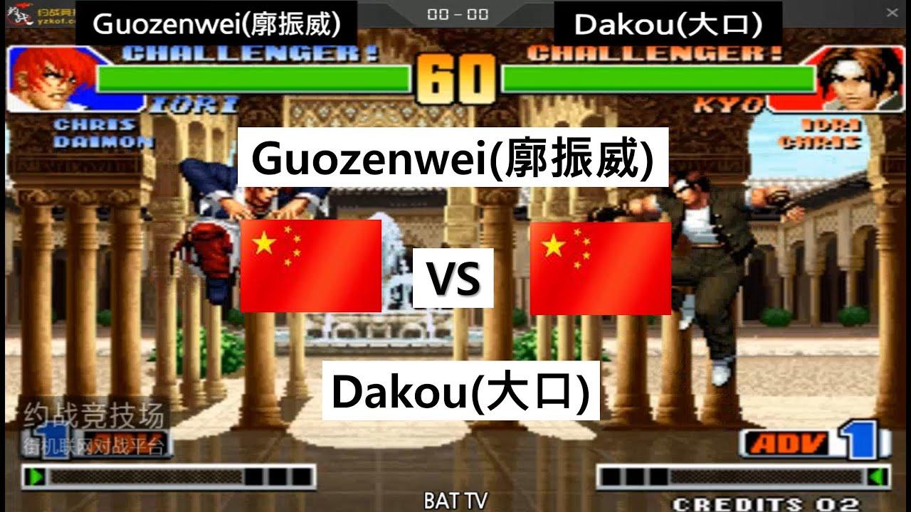 [kof 98] Guozenwei(廓振威) vs Dakou(大口) 2020-07-01