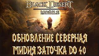 Black Desert Mobile - Обновление Северная Мидия Заточка до 40