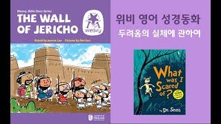 영어성경동화, 위비 Joshua and the Wall…