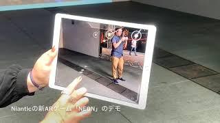 Nianticの新ARゲーム「NEON」のデモ