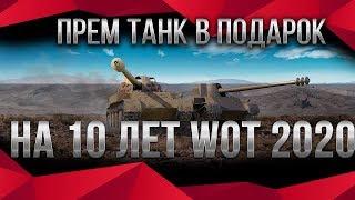 ПРЕМ ТАНК И ГОЛДА В ПОДАРОК НА 10 ЛЕТ WOT 2020 - ПОДАРКИ ДЛЯ ВЕТЕРАНОВ ВОТ 2020 world of tanks
