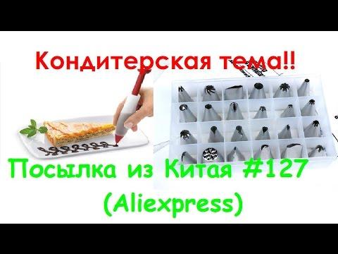 Посылка из Китая #127 (Aliexpress) Насадки/ Шприц\ Кондитерская тема!!
