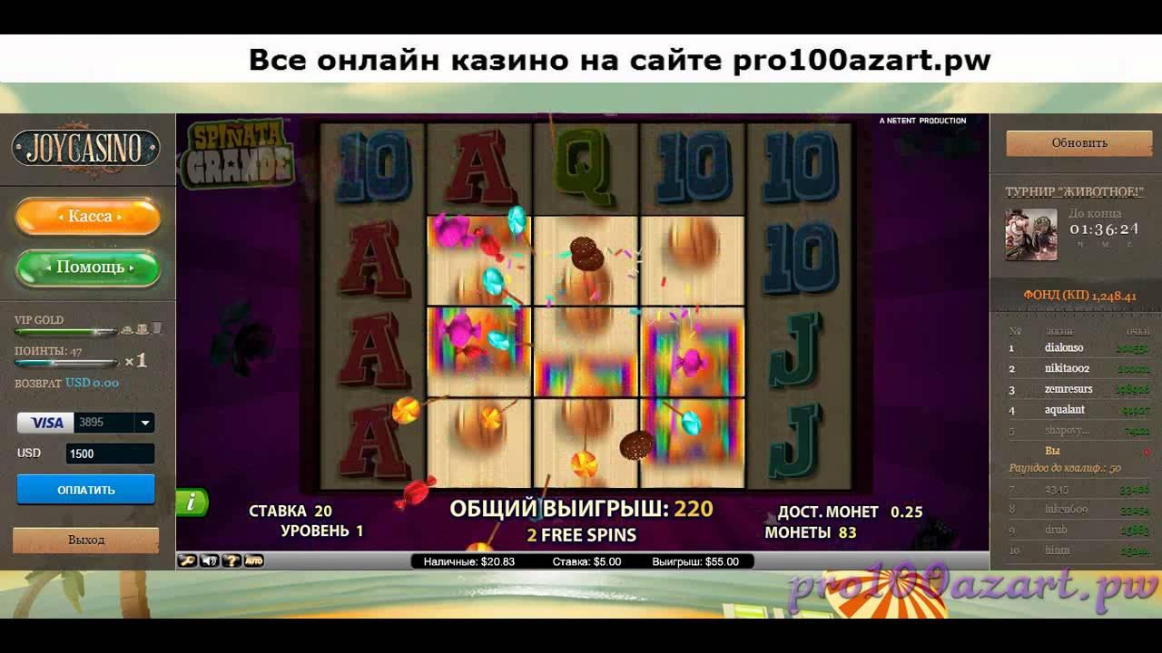казино джой официальный сайт играть в