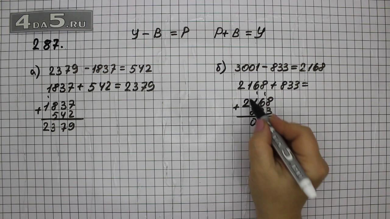 Решение задачи 287 по математике 5 класс решение задач 1 класс изо