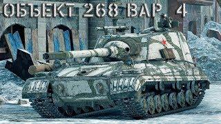 ОБ.268/4 вот и МАСТЕР. [ World of Tanks ]