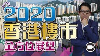 2020年香港樓市全方位展望【我要做屋主 | #房地產 #實戰】 #置業 #環球經濟 #香港樓市