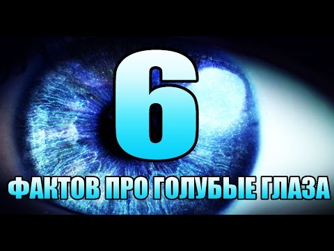 6 ФАКТОВ О ГОЛУБЫХ ГЛАЗ