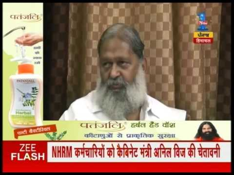Haryana health minister's strict warning to NRHM workers