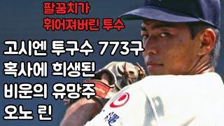 일본 고교야구 혹사의 희생양 고시엔 6경기 완투 773…