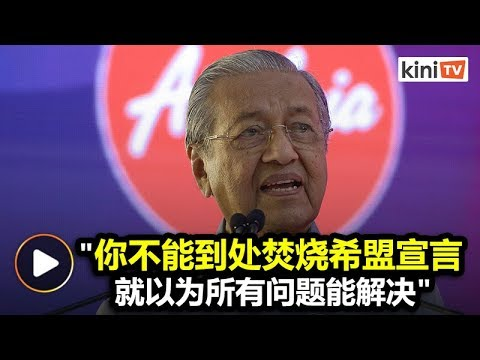 反莱纳斯恫言烧希盟宣言  马哈迪:解决问题须有常识