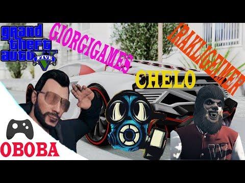 GTA 5 online ქართულად ❤️GiorgiGames irakligeimer chelo და ბიჭები მაგარი ღადაობა