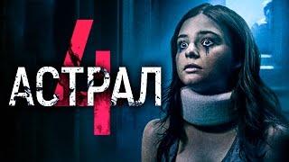 Астрал 4 2017 [Обзор] / [Трейлер на русском]