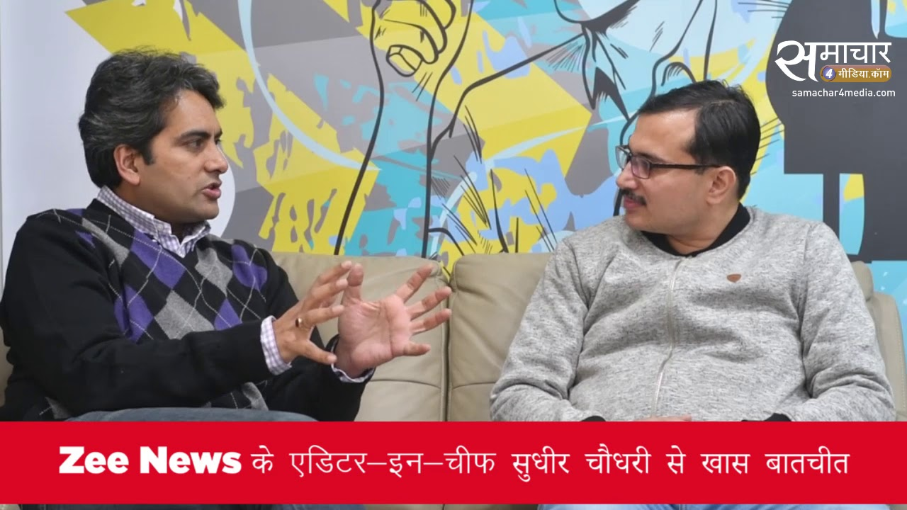 Sudhir Chaudhary in conversation with Abhishek Mehrotra on the negative role of media