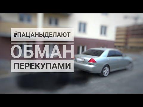 Обман Новосибирских перекупов. Исправляем косяки ч.1