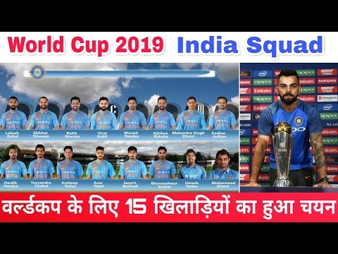 World Cup 2019 India Team Squad Confirmed | Virat Kohli Selected 15 Players For World Cup 2019 Mp3